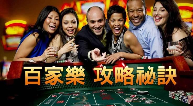 賭場新手如何玩百家樂