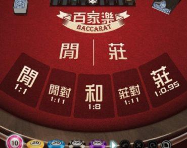 百家樂贏錢的方法&雙賭雙贏技巧
